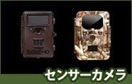 センサーカメラ